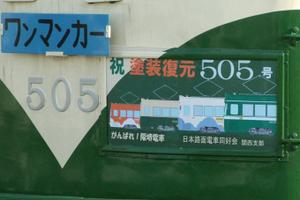 505hm